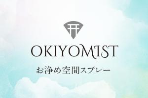 オキヨミスト
